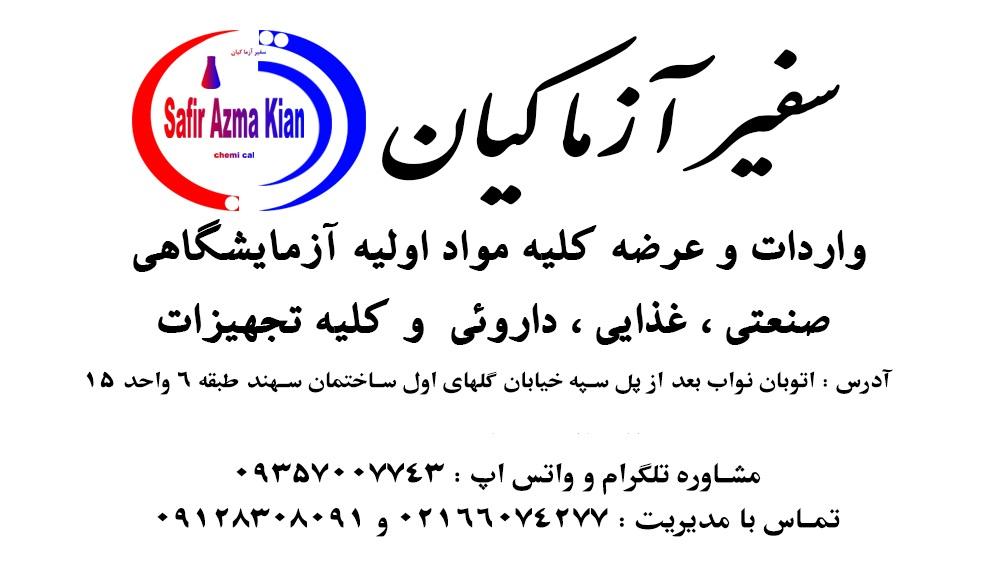 خرید مواد آزمایشگاهی تهران سیگما آلدریچ و مرک آلمان از سفیر آزما کیان | 09357007743